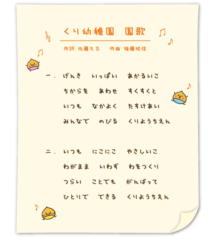 くり幼稚園 園歌